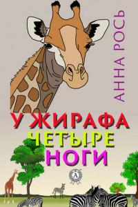 У жирафа четыре ноги