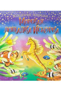 Волшебные лошадки. Искорка – морская лошадка. Развивающая книга