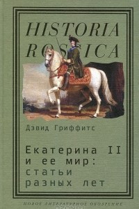 Екатерина II и ее мир. Статьи разных лет