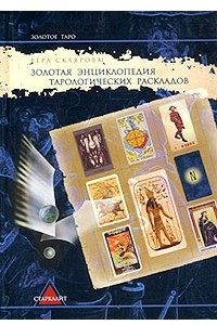 Золотая энциклопедия тарологических раскладов