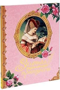 Золотая энциклопедия принцессы