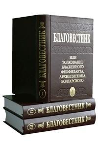 Благовестник, или Толкование блаженного Феофилакта, Архиепископа Болгарского. В 3-х томах
