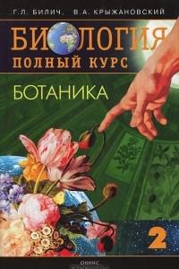 Биология. Полный курс. В 4 томах. Том 2. Ботаника