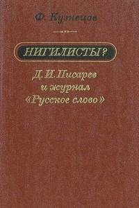 Нигилисты? Д. И. Писарев и журнал