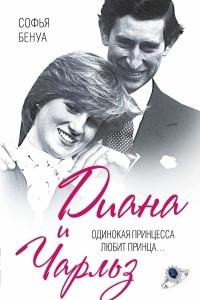 Диана и Чарльз. Одинокая принцесса любит принца?