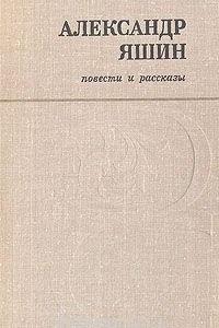 Александр Яшин. Повести и рассказы