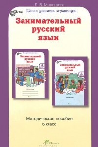 Занимательный русский язык. 6 класс. Методическое пособие