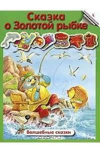 Сказка о Золотой рыбке. Книжка с многоразовыми наклейками
