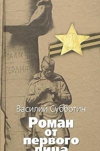 Роман от первого лица. Книга 1. Как кончаются войны. Из книги