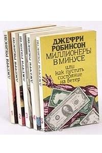 Джефри Робинсон. Избранные сочинения в пяти томах