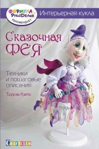 Интерьерная кукла. Сказочная фея. Техники и пошаговые описания