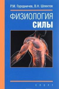 Физиология силы