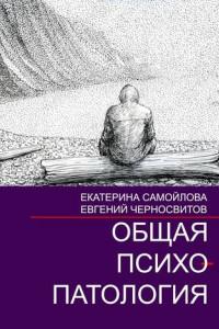 Общая психопатология. Том2