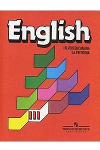 English III / Английский язык. 3 класс