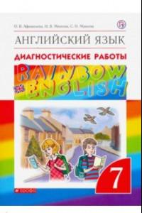 Английский язык. 7 класс. Диагностические работы. ФГОС