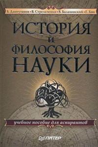 История и философия науки: учебное пособие для аспирантов