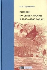 Поездки по Северу России в 1885-1886 годах