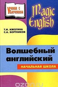 Magic English. Волшебный английский. Книга для учителя начальной школы