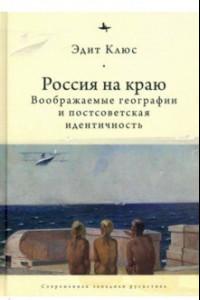 Россия на краю. Воображаемые географии и постсоветская идентичность
