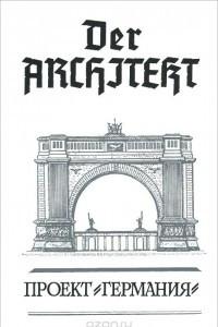 Der Architekt. Проект