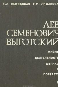 Лев Семенович Выготский. Жизнь. Деятельность. Штрихи к портрету
