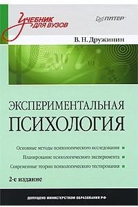 Экспериментальная психология