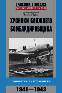 Хроники ближнего бомбардировщика. Су-2 и его экипажи. 1941-1943