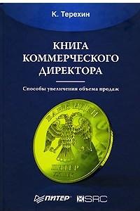Книга коммерческого директора