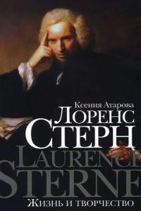 Лоренс Стерн. Жизнь и творчество