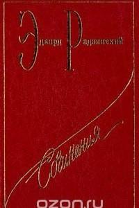 Эдвард Радзинский. Сочинения. Том 1. Николай II: жизнь и смерть