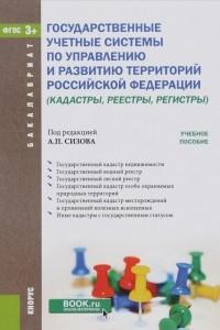 Государственные учетные системы по управлению и развитию территорий Российской Федерации. Учебное пособие