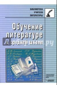 Обучение литературе в средней школе. Методическое пособие