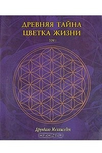 Древняя тайна Цветка Жизни. В двух томах. Том 1