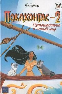 Покахонтас-2. Путешествие в новый мир