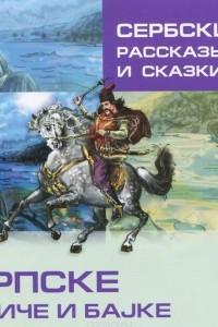 Сербские рассказы и сказки / Српске приче и баjке