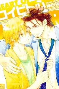 Сердце возлюбленного   Heart of Lover   Koibitogokoro