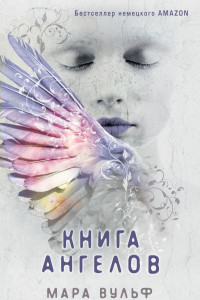 Книга ангелов