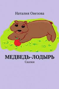 Медведь-лодырь. Сказки