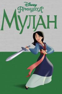 Disney Принцесса. Мулан