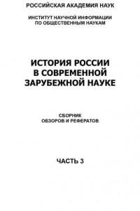 История России в современной зарубежной науке, часть 3