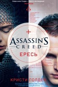 Assassin?s Creed. Ересь