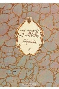 Л. Мей. Тройка. Стихотворения