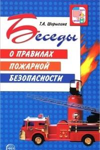 Беседы о правилах пожарной безопасности