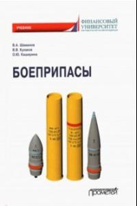 Боеприпасы. Учебник