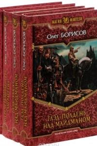 Олег Борисов. Серия