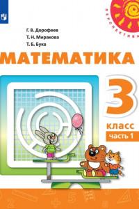 Дорофеев. Математика. 3 класс. В двух частях. Часть 1. Учебник. /Перспектива