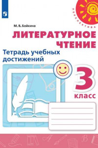 Литературное чтение. Тетрадь учебных достижений. 3  класс /Перспектива