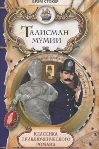 Талисман мумии