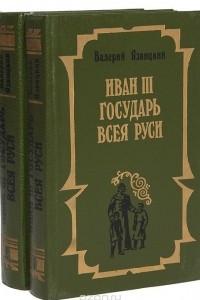 Иван III - государь всея Руси