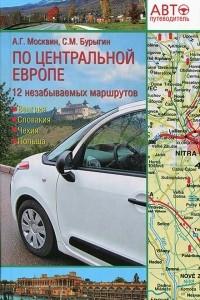 Путеводитель по Центральной Европе. 12 незабываемых маршрутов